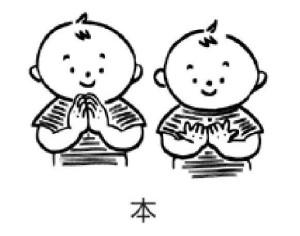babysign_book
