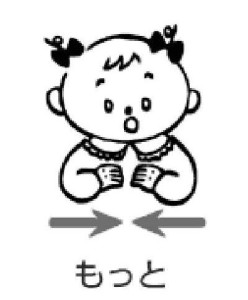 babysign_motto