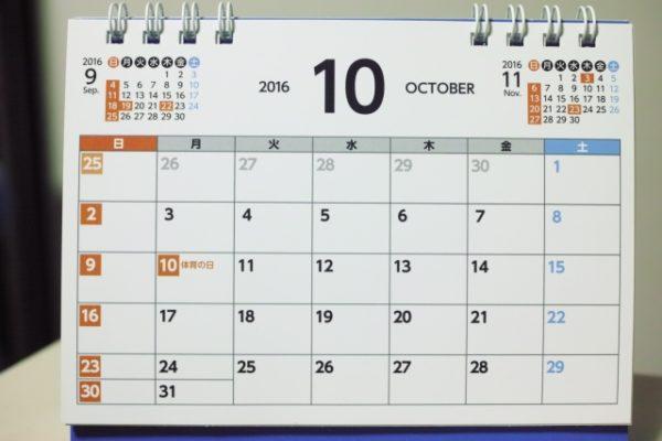 2016年体育の日はいつ?由来やイベントについて