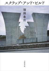 羽田圭介小説がドラマ化!放送日、キャスト、主題歌は?