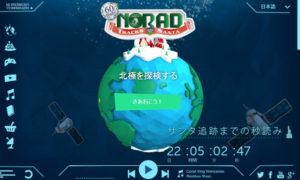 サンタクロース追跡2016 NORADとグーグルのSantaTrackerの違い