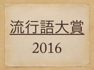 流行語大賞2016 発表日時はいつ?ノミネート候補を5つ予想!