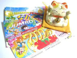 年末ジャンボ宝くじミニ(705回)2016 当選売り場の場所(全国ベスト10)