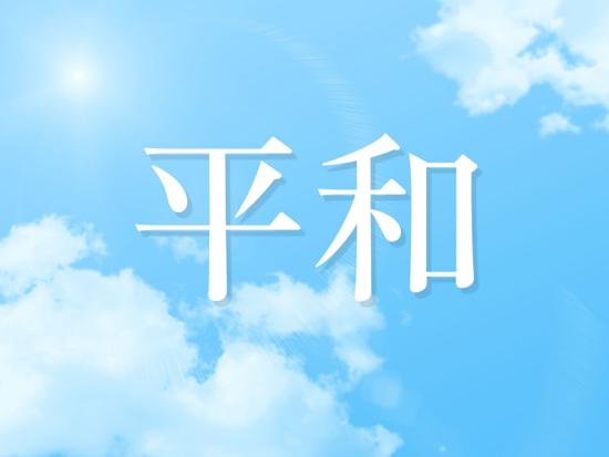 6月23日は沖縄慰霊の日 参列予定者やアクセス、駐車場について