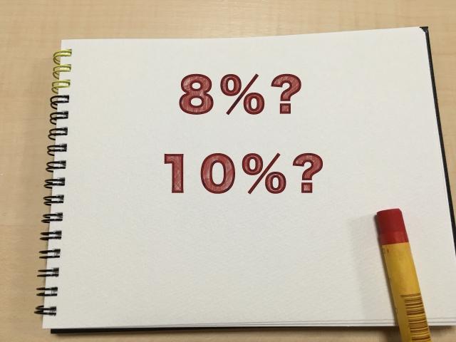 消費税10%いつから?延期される?軽減税率の対象品目とは?